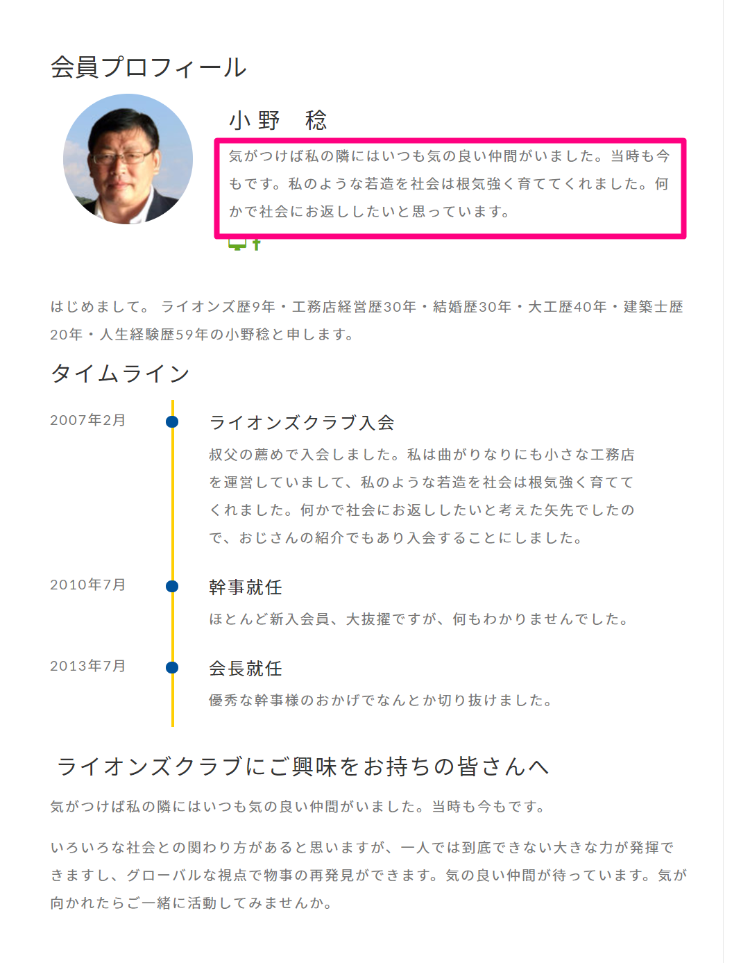 メンバー編集8