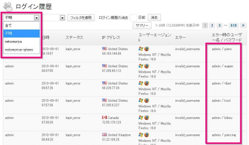 ユーザー一覧にないIDでのログイン履歴