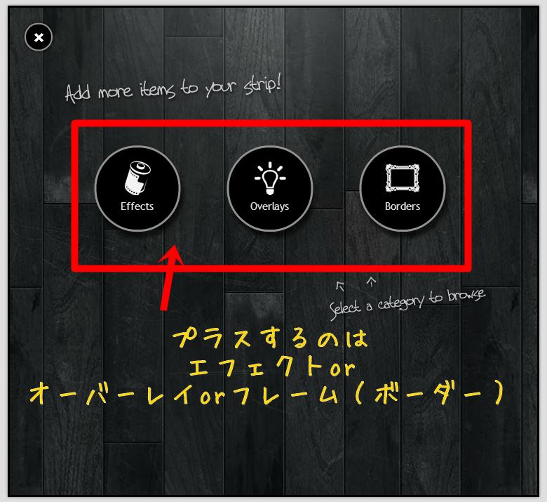 Pixlr-o-maticでimstagramみたいな加工をする5