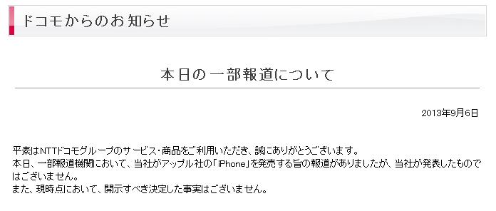 ドコモからのお知らせ   本日の一部報道について   お知らせ   NTTドコモ