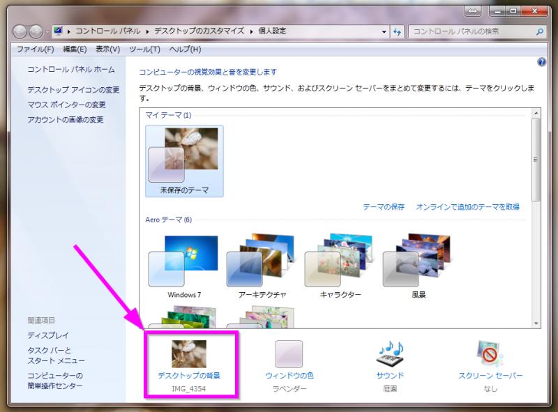 デスクトップの背景をクリック