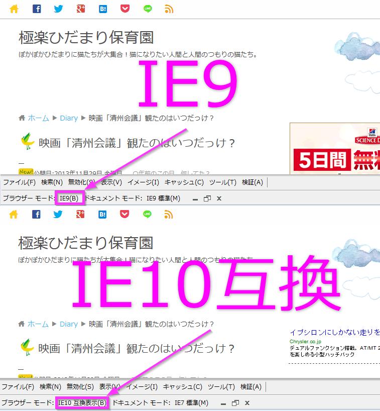 IE9と互換の場合