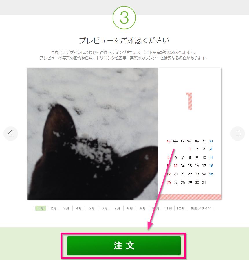 フォトカレンダープレビューを確認して注文をクリック