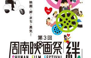 周南絆映画祭