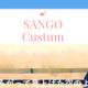 「SANGO」をカスタマイズ