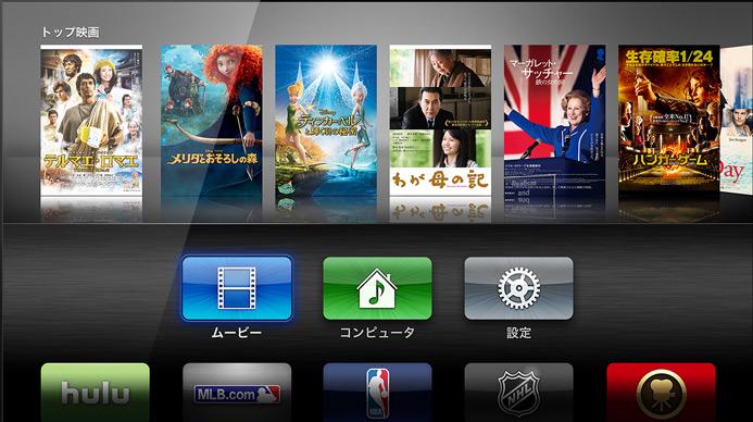 AppleTVメニュー