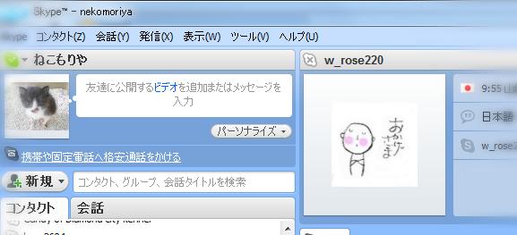 skypeのコンタクト画面