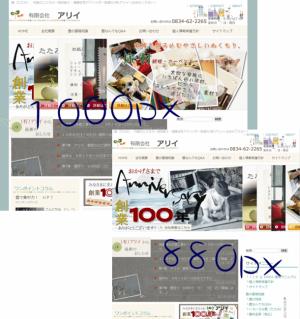 通常の解像度高めのパソコン用 1000px~と解像度低めのモバイルPCやipad横向き用