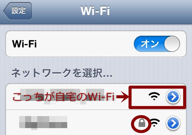 Wi-Fi設定NG!!