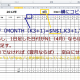 Excel~カレンダー作成2日以降。翌月の日付を表示しない処理も:IF,MONTH関数